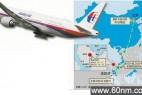 震惊全球的13大飞机离奇失踪神秘事件_大千世界