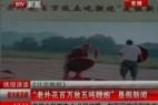 2013年中国25件重大假新闻真相被曝光_大千世界