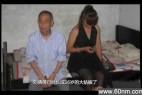 8旬老汉遭16岁少女性侵长达4年后报警_大千世界