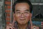 台湾有神奇老人 耳垂可以垂肩_大千世界