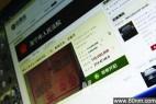 淘宝网上1.59亿拍出浙江一块土地 围观者超3万_大千世界