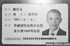 """网管用""""奥巴马""""身份证登记被罚千元_大千世界"""