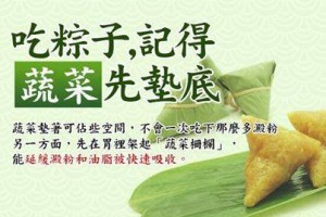 【 吃粽子,记得蔬菜先垫底 】