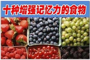 十种增强记忆力的食物