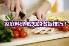 【家庭料理应知的做饭技巧】