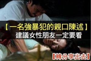 一名强暴犯的亲口陈述 - 建议女性朋友一定要看!!!!!