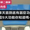 【热门必看】汽车天窗到底有啥用?这9大功能你知道哪些?欢迎分享!!