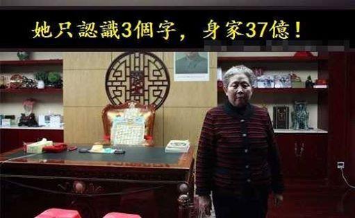 【有钱的秘密】你没有看错 这位婆婆不认识字 没念过书【现在身价50亿以上】